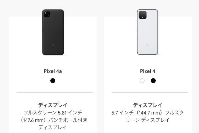 Pixel 4a 20200804004737