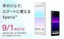 ソニーが21:9比の「Xperia 8 Lite」発表、スペック・発売日・価格
