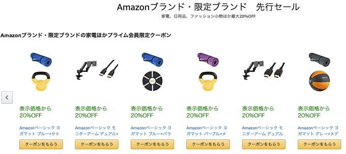 Amazon Primeday 202009281624