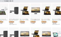 9/15限り、アマゾンでHPのパソコン・周辺機器が特集セール中