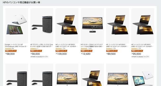 Amazon sale 20200915064925