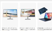 9/28限り、アマゾンで「HPのノートPC・デスクトップPC」特集セール開催中