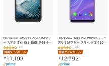 9/30限り、アマゾンでRAM4GBスマホが12792円など特集セール開催中