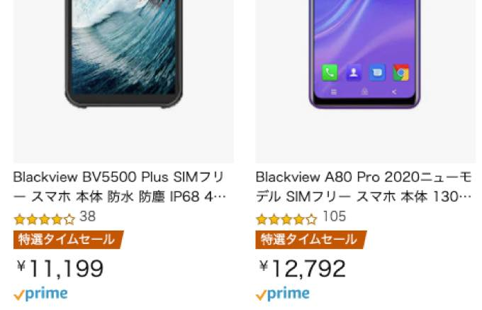 Amazon sale 202009300732