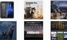 防水IP68なBlackviewスマホが7999円など、Amazonタイムセール中