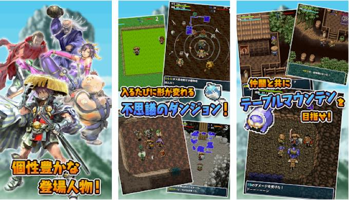 Android app jp co spike chunsoft shiren