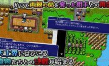通常860円が490円に、ケムコ『RPG アルバスティア戦記』などAndroidアプリ値下げセール 2020/09/22