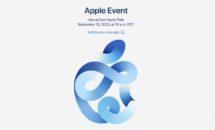 アップル、日本時間9月16日午前2時にスペシャルイベント開催を発表