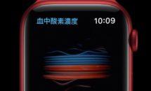 Apple Watch Series 6はウェアラブルの正解、新機能「血中酸素濃度測定」の威力