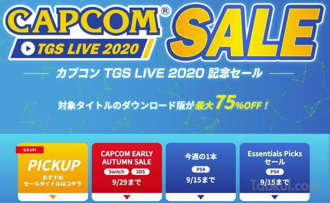 CAPCOM 20200910114926