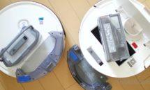 大容量なecovacs DEEBOT U2Proレビュー、ロボット掃除機の上位モデルと比較