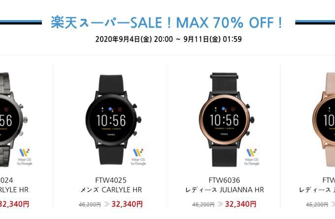FOSSIL sale 20200905083659