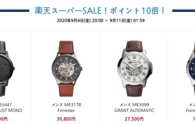 FOSSIL sale 20200905083836