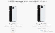 Pixel 4XLが特価に、Google Storeの128GBモデルは在庫切れ