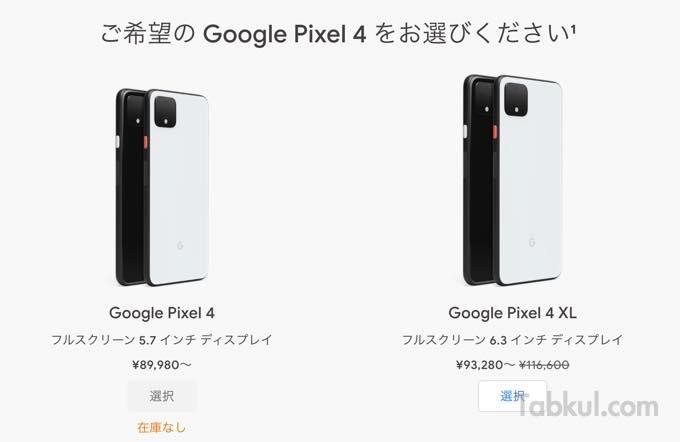 Google Pixel4XL sale 20200911