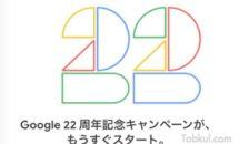 まもなくGoogleストアで22周年記念キャンペーン始まる