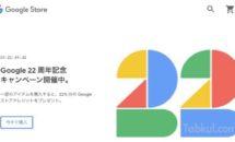 Google22周年記念キャンペーン開始、PixelやNest購入で還元