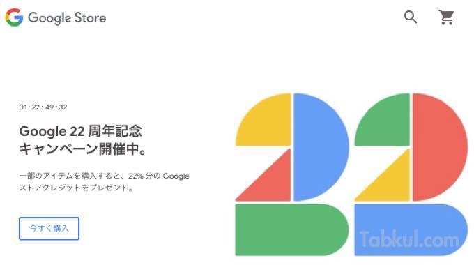 Google sale 202009270110