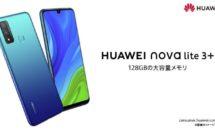 HUAWEI nova lite 3+が29%OFFの7780円引きに(アマゾン)