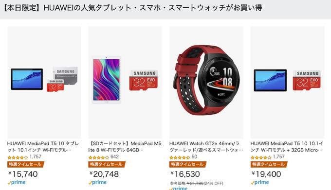 Huawei sale 202009260856
