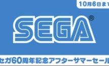Switch/PS4タイトルが最大90%OFF、セガ60周年記念アフターサマーセール