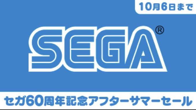 SEGA sale 202009272208