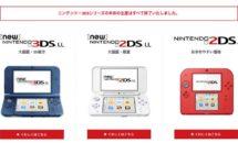 任天堂、「ニンテンドー3DS」生産終了を発表