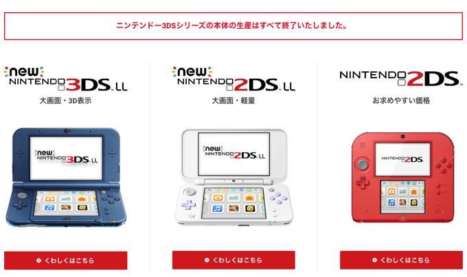 Thankyou Nintendo3DS