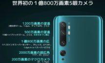 (祭り)日本版「Xiaomi Mi Note 10」が特選タイムセールで大幅値下げ