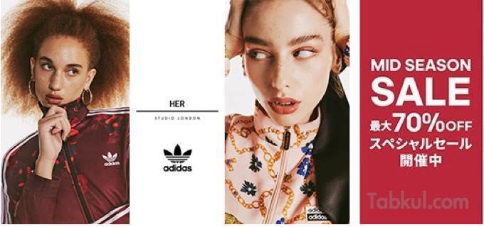 Adidas sale 20200917005937