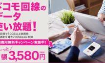 ドコモ回線が使い放題で月3580円、エキサイトモバイル WiFi発表