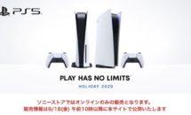PS5の価格・発売日が発表、ハリー・ポッターやバイオハザードなど新タイトル動画も公開