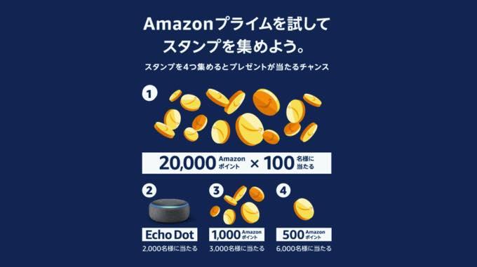 Amazon Primeday 20201005180441
