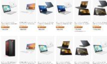 10/24限り、アマゾンでHPノートPC・ゲーミングPCの特集セール開催中