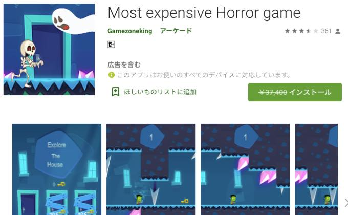Android app top horrorhouse usaiams