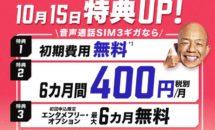 BIGLOBEモバイルが音声SIM/月400円キャンペーン開始