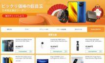 RAM6GBタブが15,009円など、Banggoodで日本限定クーポン配布中