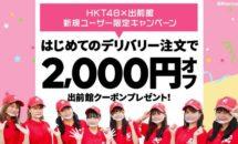 出前館で2,000円OFFクーポンプレゼント中、HKT48コラボ企画