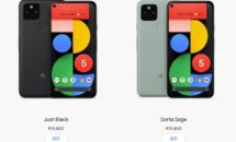 Pixel 4a(5a)やPixel 5で5000円分還元など、Google Storeサマーセール中