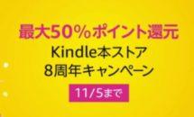 最大50%還元、アマゾンでKindle本ストア8周年キャンペーン開始