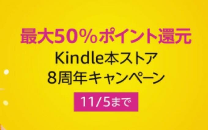 Kindle sale 20201025004047