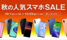 MVNO版「Xperia 10 II」が22800円に、OCNモバイルONEの秋セール開始
