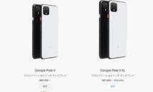 (10/15まで)Pixel 4XLが過去最安に、Google Storeセール