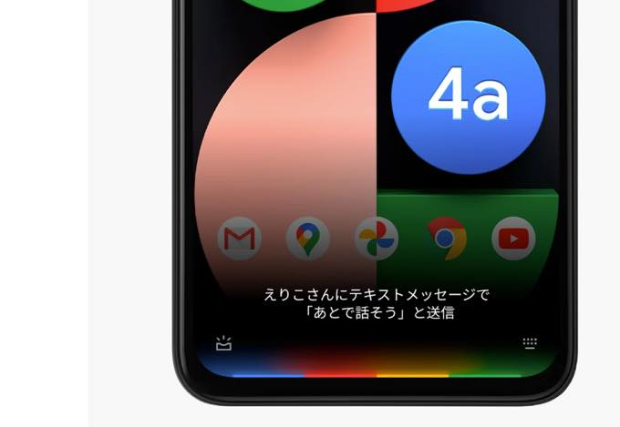 Pixel4awith5G