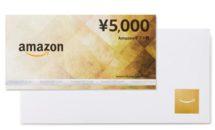 (プライムデー)Amazonギフト券の購入で最大1,000ポイント配布中