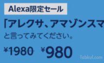 密かにAlexa限定プライムデー、Amazonスマートプラグが特価980円に