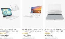 (プライムデー)HPの人気ノートPCと周辺機器が特価セール中