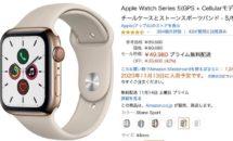 Apple Watch 5が42%OFFやMacBookが15%OFFなどアップル製品が特集セール中