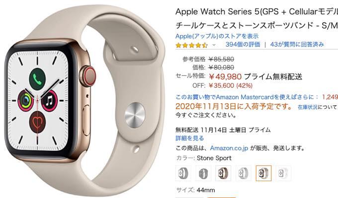Primeday Apple 20201013234334