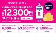 楽天モバイル、スマホ持込のSIM契約で12300円分ポイント還元中
